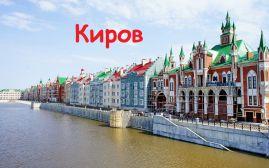 Взять онлайн займ в Кирове на карту или наличными: экспресс деньги без отказа*