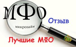 ТОП 10 лучших МФО России по реальным отзывам