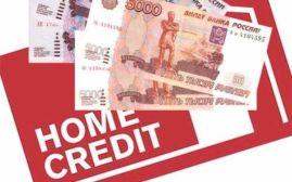Кредиты наличными от банка «Хоум кредит»: все варианты получения
