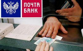 Основные способы погашения займа Почта банка