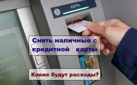 Снятие наличных с кредитной карты: какие расходы вас ждут?