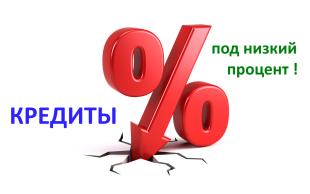 Кредиты под низкий процент: оформить заявку