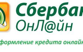Как оформляются кредиты через Сбербанк онлайн: подробная инструкция