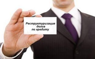 Процесс реструктуризации долга по кредиту