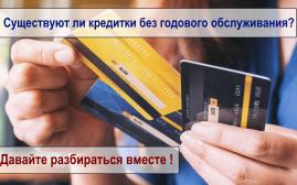 Кому выгодны кредитные карты без годового обслуживания?
