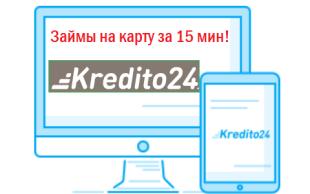 «Kredito24» — онлайн заявка на займ на карту: условия и инструкция, как взять деньги в долг