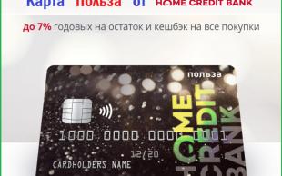 Дебетовая карта «Польза» Хоум Кредит банка (Home Credit): условия, отзывы, как оформить