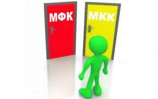 МФК и МКК: кто кого, или чем грозят изменения в переименовании МФО