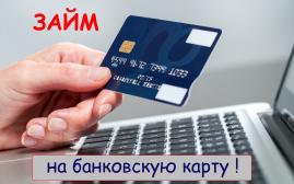 Мгновенный онлайн займ на банковскую карту