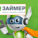МФО «Займер» — онлайн заявка на займ: условия и инструкция, как быстро получить деньги в долг