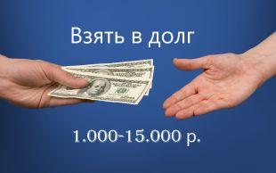 Где взять денег в долг от 1000 до 15000 рублей на 1-2-3 месяца срочно? Под проценты.