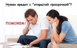 Кредит с открытой просрочкой: онлайн заявка
