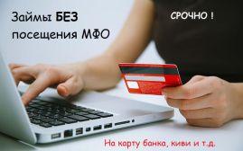 Срочный онлайн займ на карту без посещения офиса МФО и без отказов*