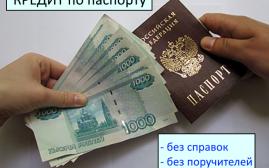 Где взять кредит наличными в банке по паспорту