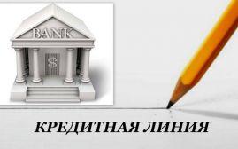 Кредитные линии: надежный денежный инструмент для компаний