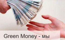 Займы в МФО «Грин мани»: выгодны ли круглосуточные онлайн-займы?