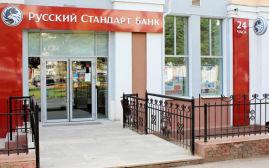 Как совершить оплату кредита в банке Русский Стандарт