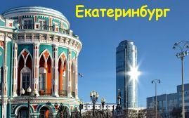 Онлайн займ в Екатеринбурге на карту, киви и наличными срочно. Взять круглосуточно !