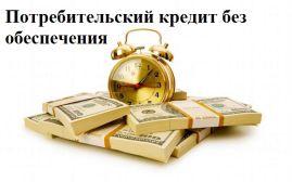Потребительский кредит без обеспечения — разбираем важные моменты