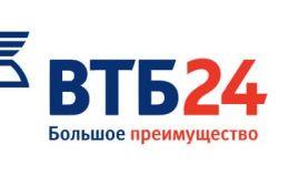 Доступный автокредит в «ВТБ 24»: специальные условия и гибкие программы