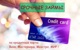 Займ на кредитную карту (кредитку) онлайн