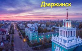 Срочные онлайн займы в Дзержинске на карту, киви, наличными. Без проверки КИ с 18 лет !