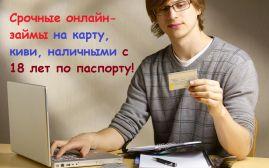 Займы с 18 лет: онлайн на карту, наличными. Мгновенно без проверок КИ и без отказов*