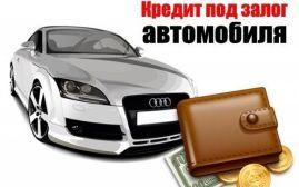 Способы получения кредита под авто залог