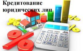 Ставки и условия кредитов юридическим лицам