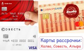 Карты рассрочки и кредитные карты: оформить онлайн, условия, отзывы, тарифы