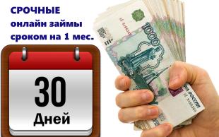 Взять срочный онлайн займ на 30 дней на карту