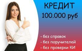 Где срочно взять кредит в 100.000 рублей