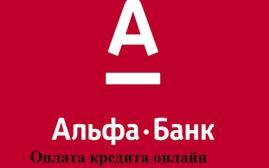 Оплата кредита онлайн в Альфа банке