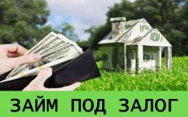 Займы под залог: как не остаться ни с чем