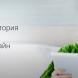 Как посмотреть кредитную историю в Сбербанк Онлайн