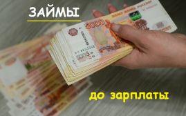 Деньги до зарплаты срочно: взять онлайн микрозайм на карту (в МФО)