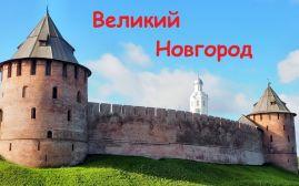Срочные онлайн займы в Великом Новгороде на карту, QIWI, наличными без проверок КИ с 18 лет