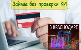 Займ на карту без проверки кредитной истории в Краснодаре — оформить онлайн круглосуточно