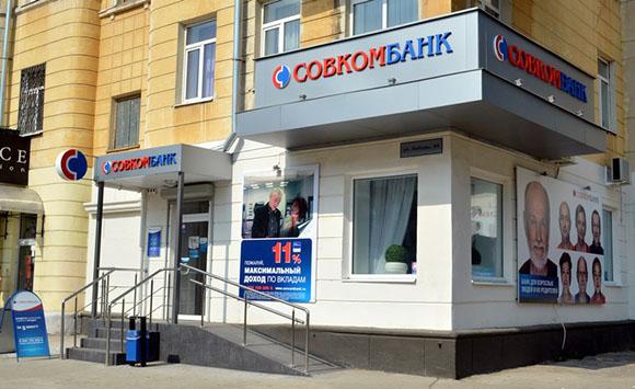 Кредит Совкомбанк