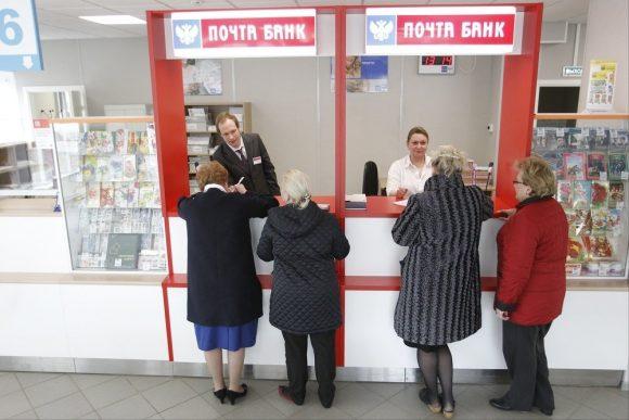 Почта банк условия кредитования