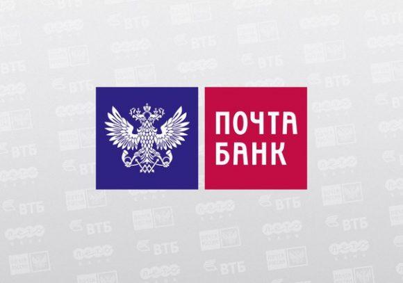 Почта банк кредит
