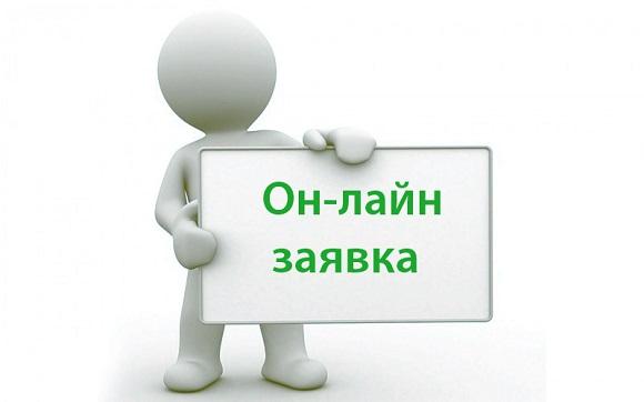Клиент банка сам подает заявку на получение займа