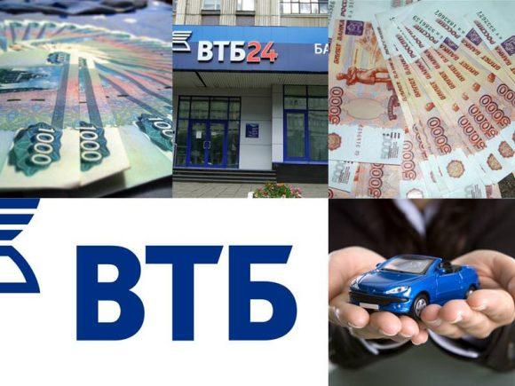 Кредиты малому бизнесу ВТБ 24, условия получения