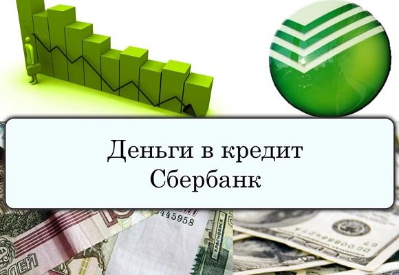 Образовательный кредит в Сбербанке