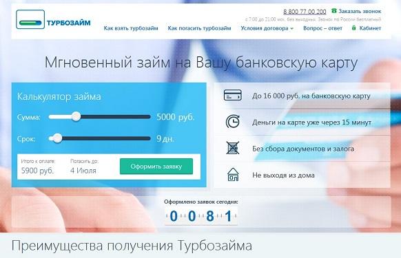 Заявка на получение денег в турбозайм