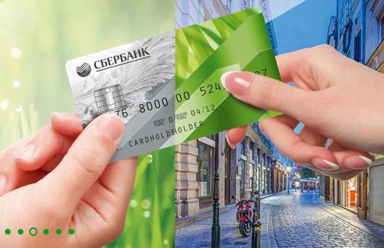 владельцы зарплатных карт могут рассчитывать на льготную процентную ставку