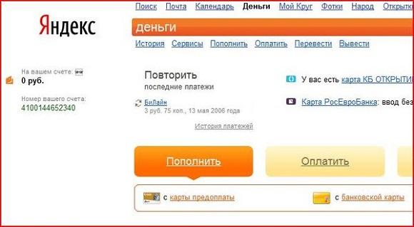 воспользоваться кошельком Яндекс.Деньги
