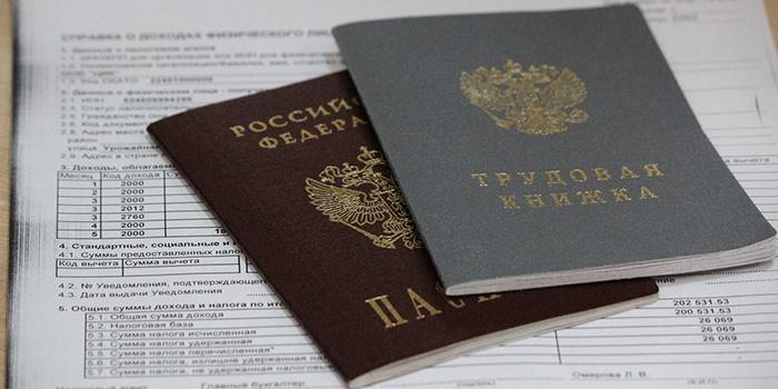 Стандартный пакет документов для оформления кредита