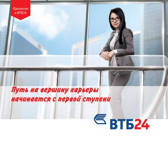 Бизнес-ипотека ВТБ