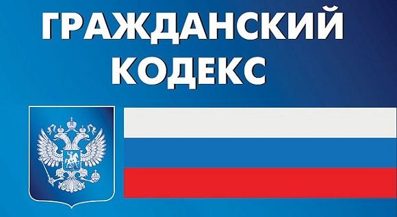 статья ГК РФ № 958